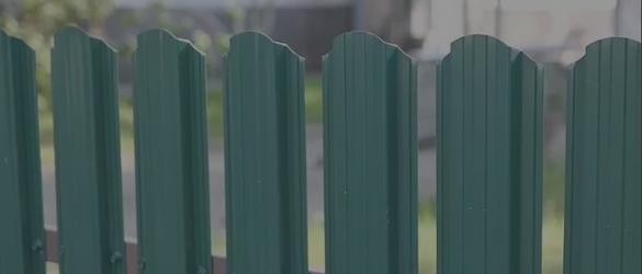 Забор из металлического П-образного штакетника
