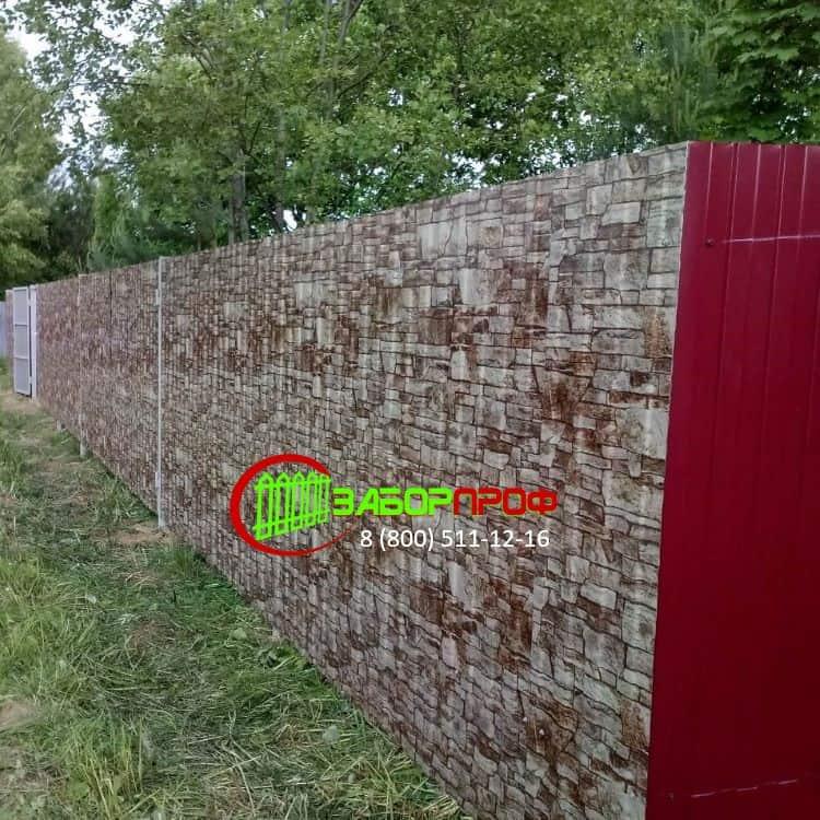 Забор из профнастила с имитацией камня